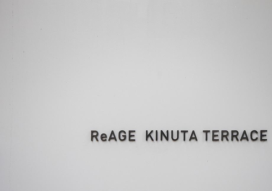 kinuta terrace de keiji ashizawa design y norm architects - foto jonas bjerre-poulsen (20)